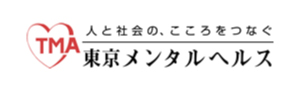 東京メンタルヘルス